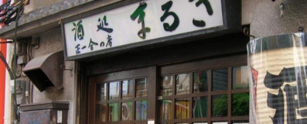 Apprendere l'arte della Ceramica Tanba-Yaki